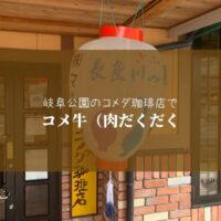 岐阜公園のコメダ珈琲店で「コメ牛肉だくだく」をかっ喰らってみた!肉のマリトッツォですよねコレ。