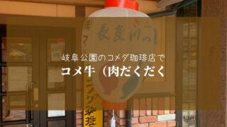 コメダ珈琲店 岐阜公園店 コメ牛