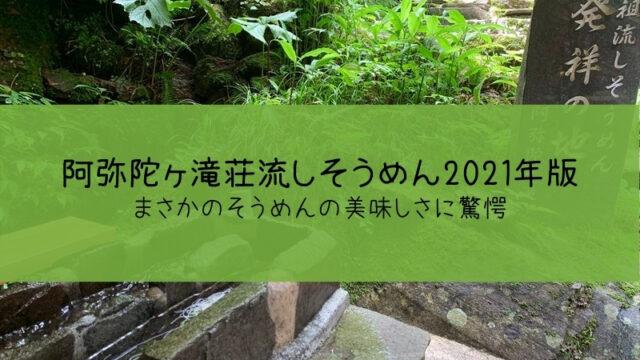 阿弥陀ヶ滝の流しそうめん2021