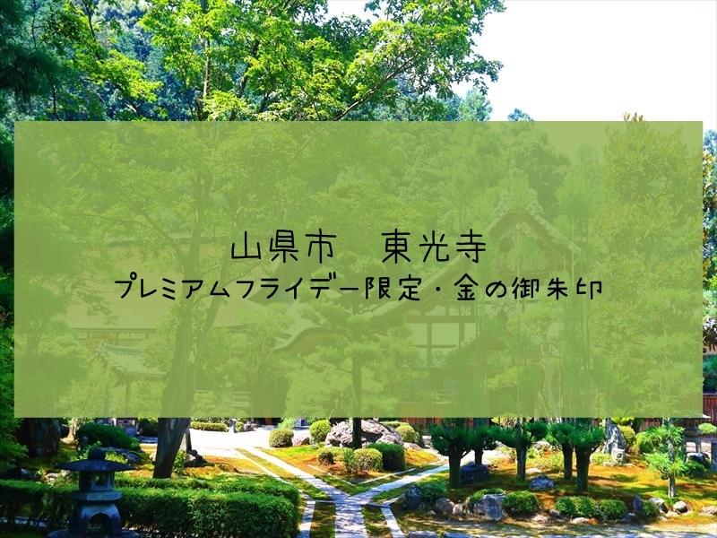 山県市 東光寺の金の御朱印