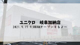 ユニクロ 岐阜 新店舗